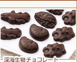 深海生物チョコレート