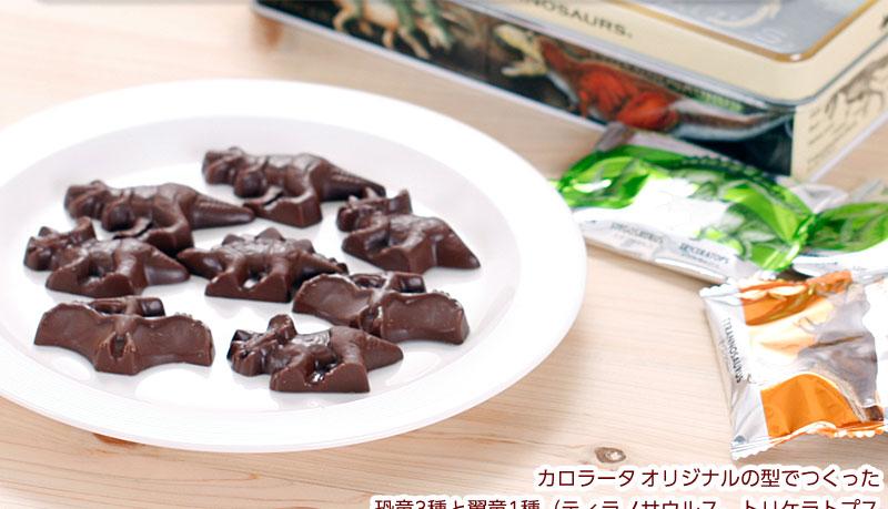 ダイナソー チョコレート