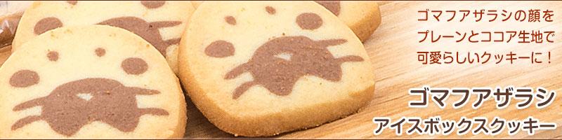 アイスボックスクッキー ゴマフアザラシ