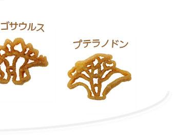 恐竜フライドパスタの形