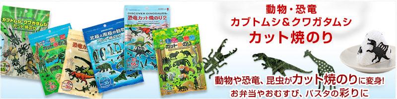 動物・サメ・深海生物・恐竜・カブトムシ&クワガタムシ カット焼のり