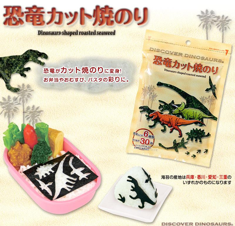 恐竜カット焼きのり