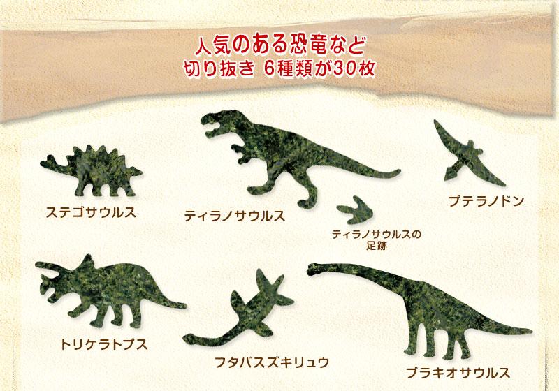 恐竜カット焼きのり型抜き内容