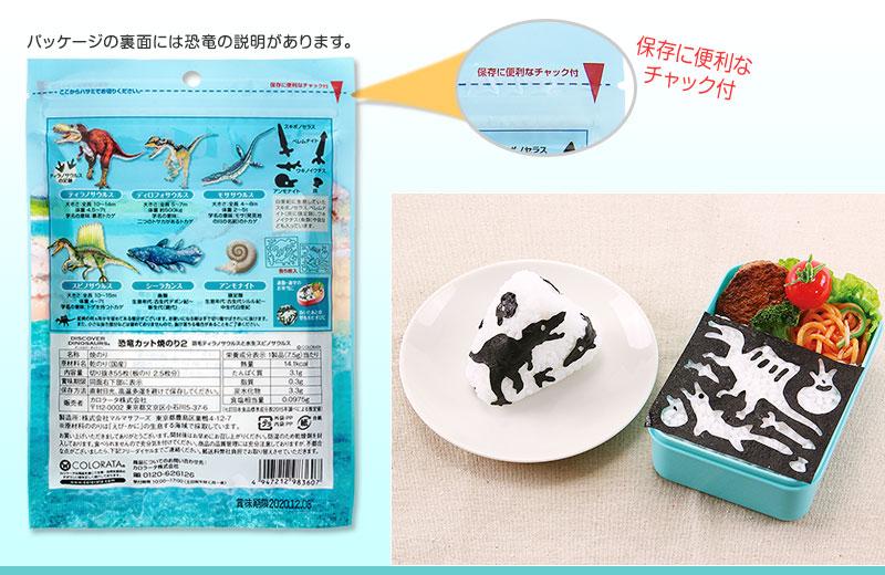 保存に便利なチャック付き。パッケージの裏面には恐竜の説明、栄養成分表示