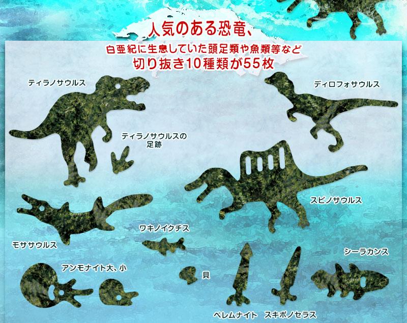 恐竜カット焼きのり2 型抜き内容