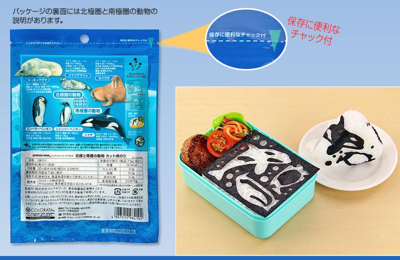 保存に便利なチャック付き。パッケージの裏面には深海生物の説明、栄養成分表示