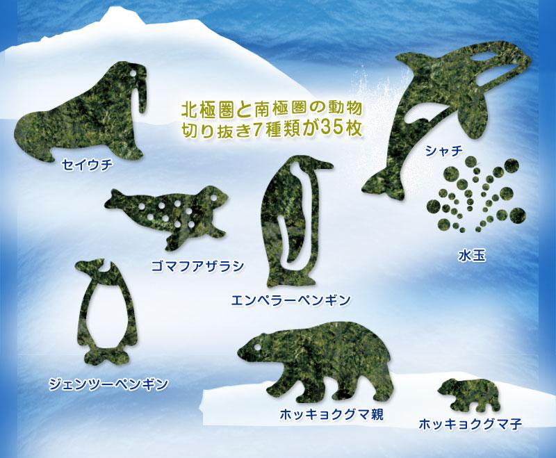 北極と南極の動物 カット焼きのり型抜き内容