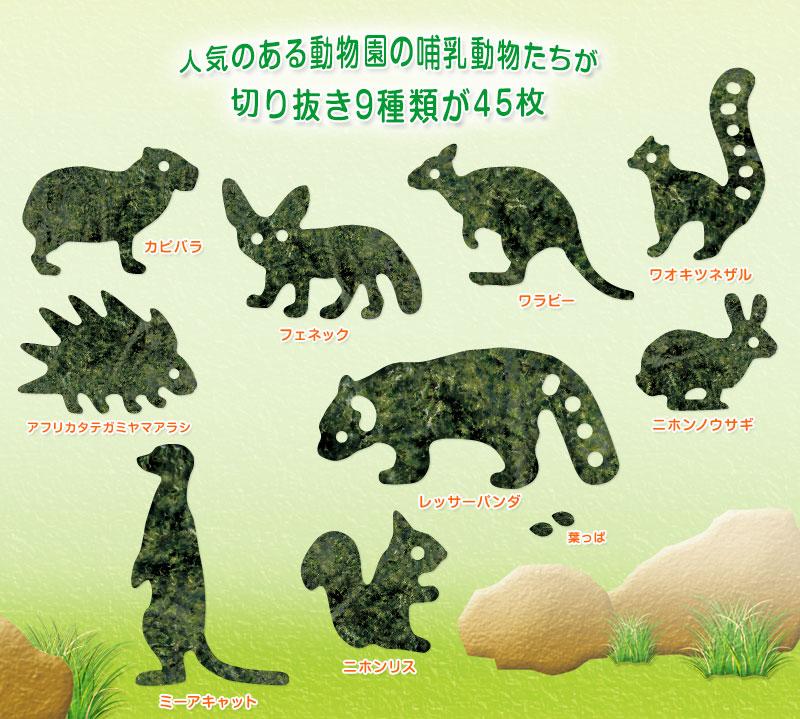 動物園のほにゅう動物カット焼きのり 型抜き内容