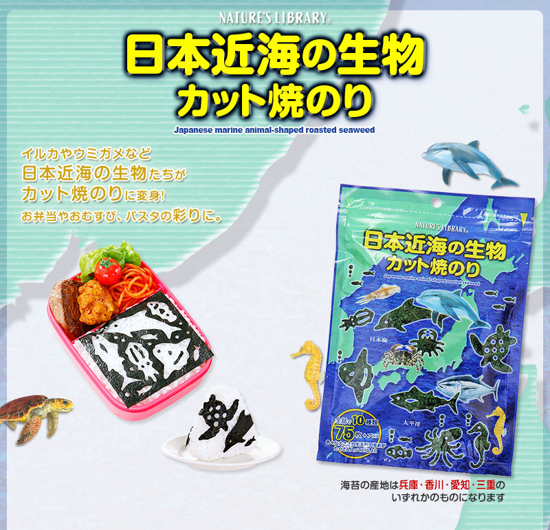 日本近海の生物カット焼きのり