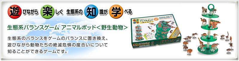 生態系バランスゲーム アニマルポッド 野生動物