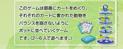 カードをめくりカードに書かれた生物をバランスを崩さないようにポッドに並べていくゲーム