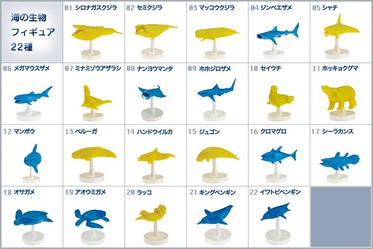 生態系バランスゲーム アニマルポッド 海の生物フィギュア22種