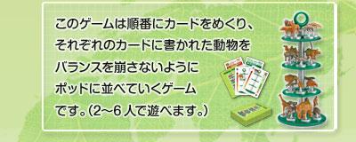 カードをめくりカードに書かれた動物をバランスを崩さないようにポッドに並べていくゲーム