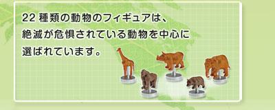 絶滅が危惧されている動物を中心に選ばれた22種類の動物のフィギュ