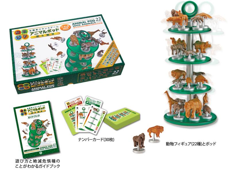 生態系バランスゲーム アニマルポッド 野生動物〜動物フィギュア22種、ポッド、ナンバーカード、遊び方と絶滅危惧種のことがわかるガイドブック