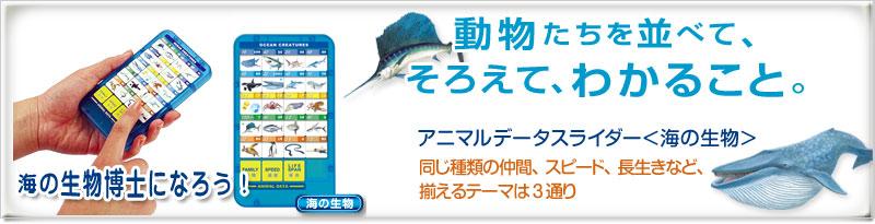 アニマルデータスライダー 海の生物