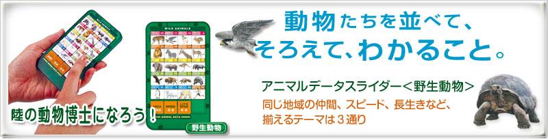 アニマルデータスライダー 野生動物