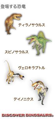 登場する恐竜〜ティラノサウルス スピノサウルス ヴェロキラプトル デイノニクス〜ディスカバー ダイナソー