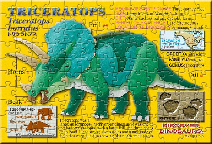 トリケラトプス 130ピース ポストカードサイズ ミュージアム ジグソーパズル