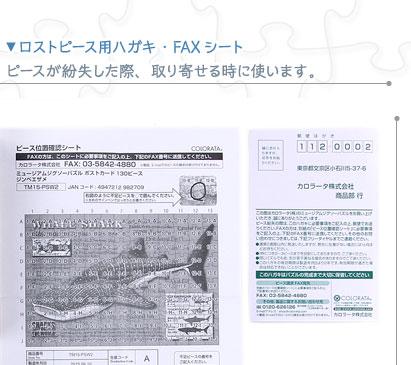 ロストピース用ハガキ・FAXシート
