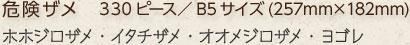 危険ザメ 330ピース B5サイズ