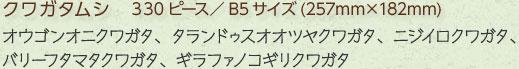 クワガタムシシ 330ピース B5サイズ