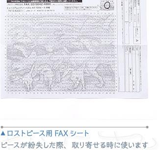 ロストピース用FAXシート