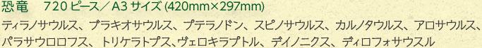 恐竜 720ピース A3サイズ