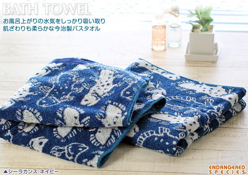 お風呂上がりの水気をしっかり吸い取り肌ざわりも柔らかな今治製バスタオル シーラカンス ネイビー