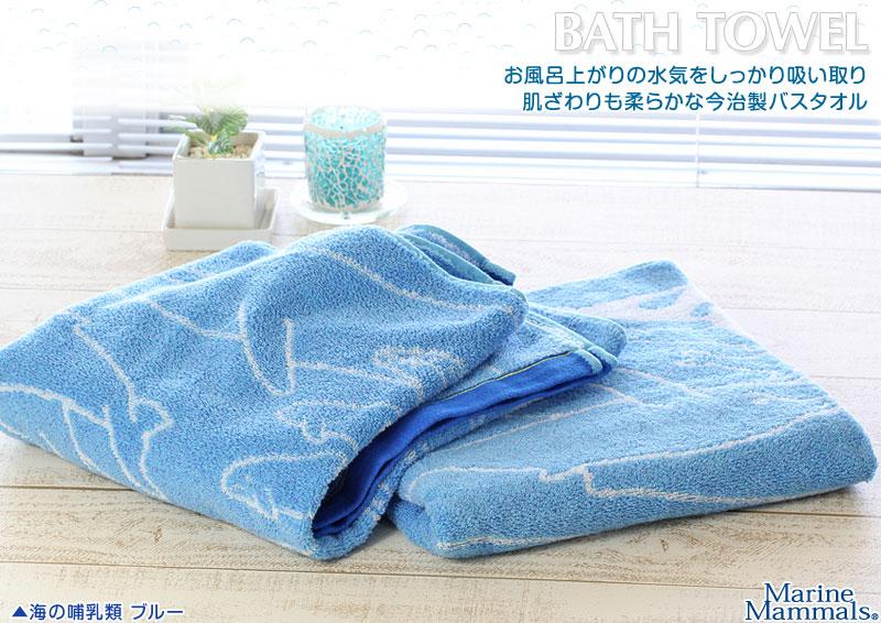 お風呂上がりの水気をしっかり吸い取り肌ざわりも柔らかな今治製バスタオル 海の哺乳類 ブルー