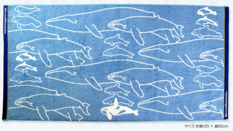 バスタオル 海の哺乳類 ブルー