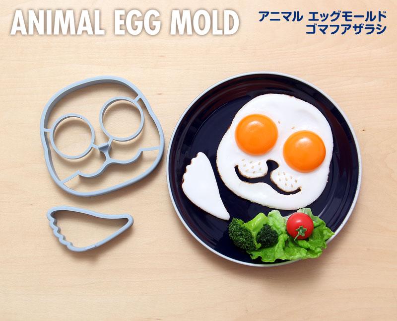 アニマル エッグモールド ゴマフアザラシ