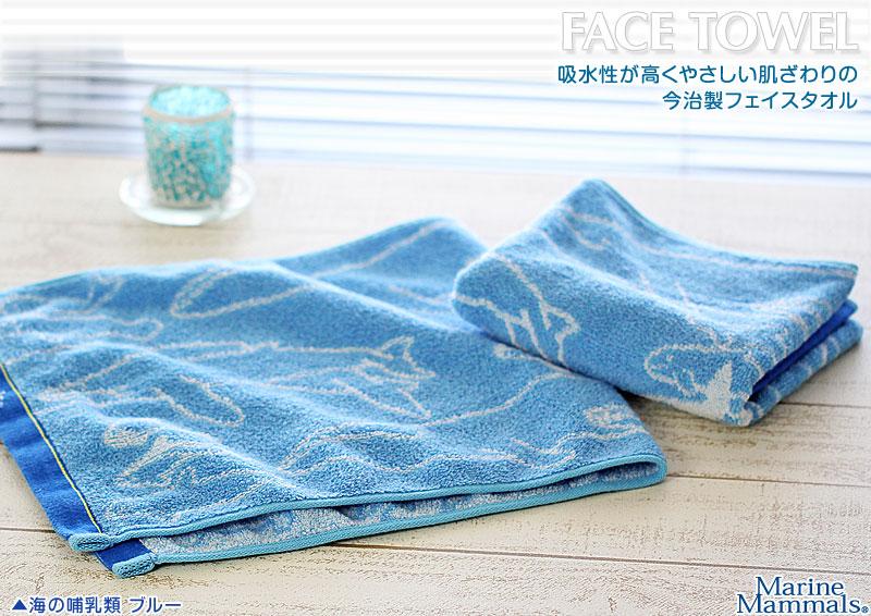 吸水性が高くやさしい肌ざわりの今治製フェイスタオル 海の哺乳類 ブルー