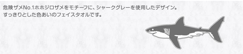 危険ザメNo.1ホホジロザメをモチーフに、シャークグレーを使用したデザイン。すっきりとした色あいのフェイスタオル