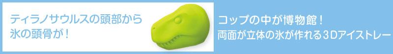 コップの中が博物館、両面が立体の氷が作れる3Dアイストレー ティラノサウルス頭骨