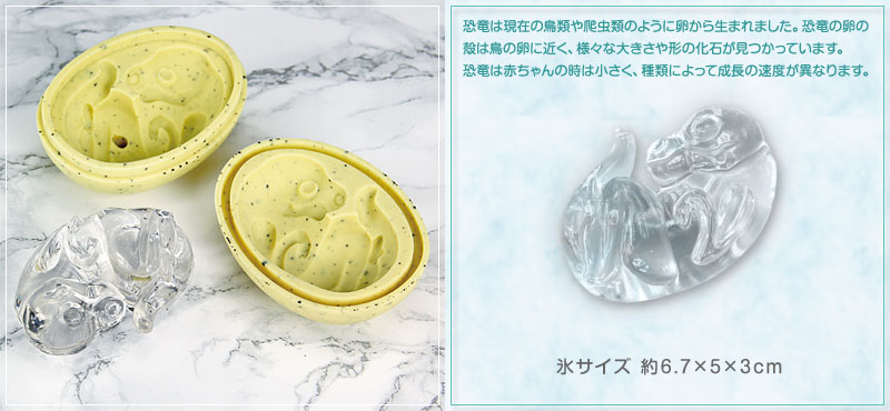 アニマル 3D アイストレー 恐竜の赤ちゃん 氷のサイズ