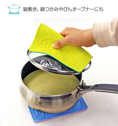 鍋敷き、鍋つかみやびんオープナーにも