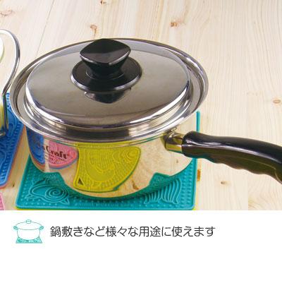 鍋敷きなど様々な用途に使えます