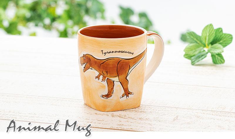 アニマル マグカップ ティラノサウルス