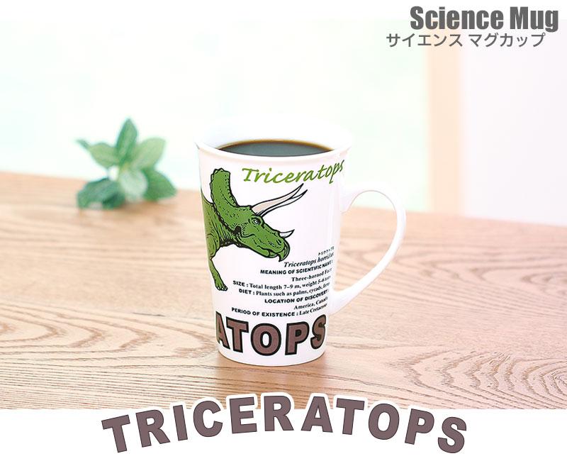 サイエンス マグカップ トリケラトプス