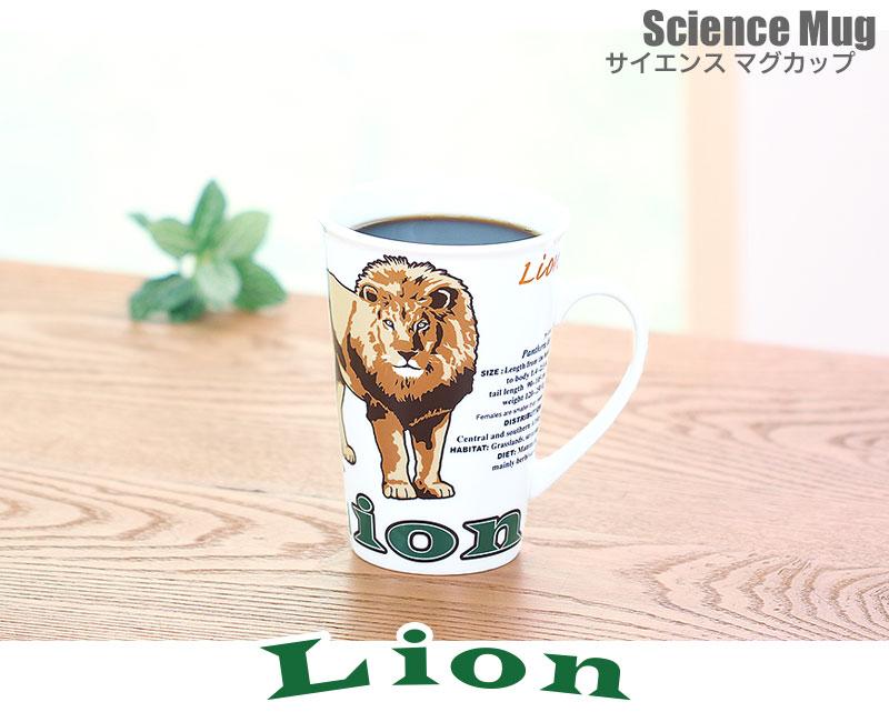 サイエンス マグカップ ライオン