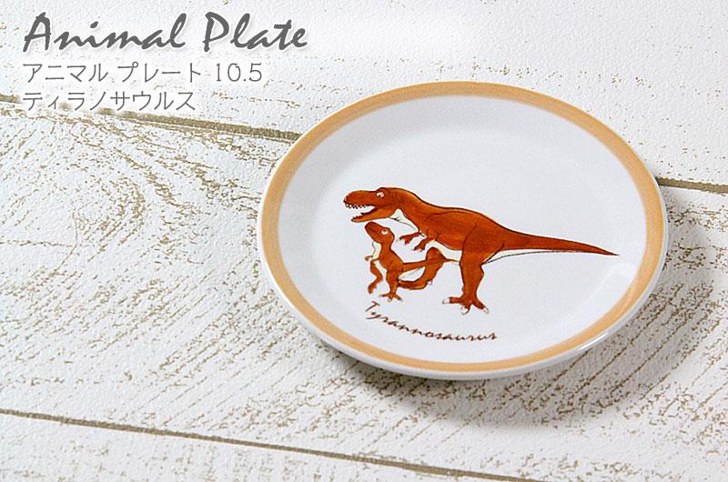 アニマル プレート 10.5 ティラノサウルス