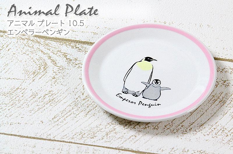 アニマル プレート 10.5 エンペラーペンギン