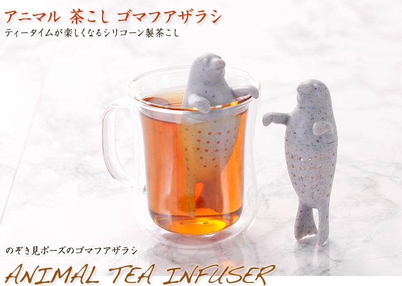 アニマル 茶こし ゴマフアザラシ アニマル ティー インフューザー