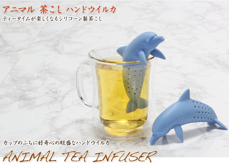 アニマル 茶こし ハンドウイルカ アニマル ティー インフューザー