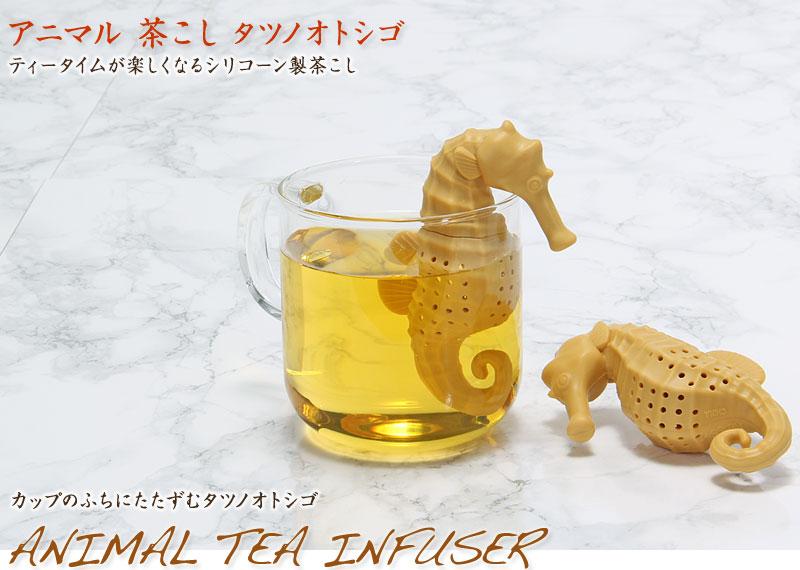 アニマル 茶こし タツノオトシゴ アニマル ティー インフューザー