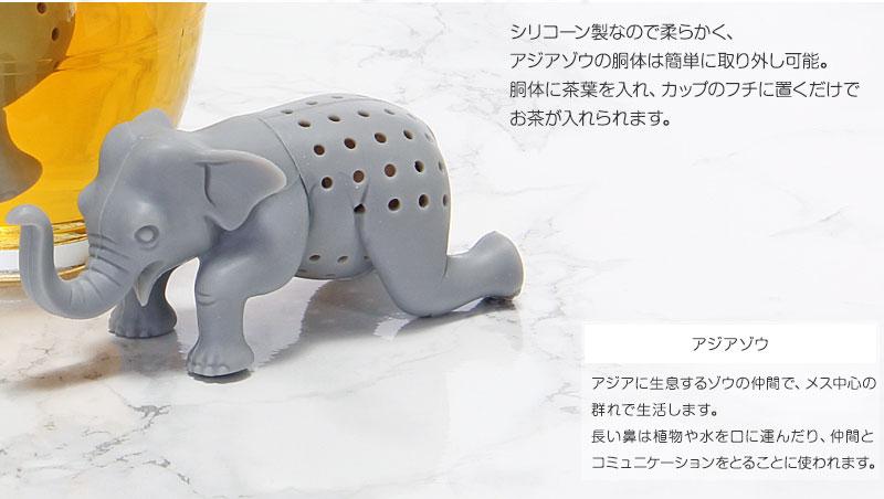 アニマル 茶こし アジアゾウ アニマル ティー インフューザー