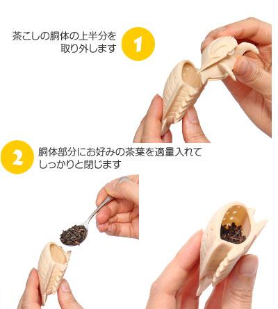 茶こしの上半分を取り外し、胴体部分にお好みの茶葉を適量入れてしっかりと閉じます