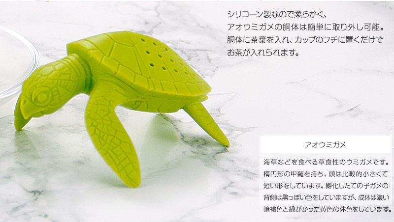 シリコン製なので柔らかく、アオウミガメの胴体は簡単に取り外し可能。胴体に茶葉を入れ、カップのフチに置くだけでお茶が入れられます。
