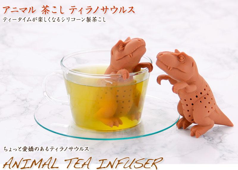 アニマル 茶こし ティラノサウルス アニマル ティー インフューザー